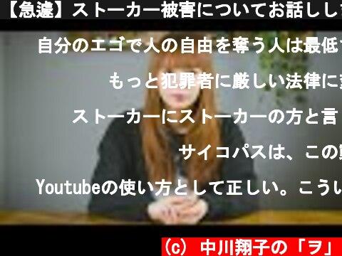 【急遽】ストーカー被害についてお話しします。  (c) 中川翔子の「ヲ」