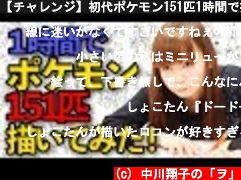 【チャレンジ】初代ポケモン151匹1時間で描けるのか!?【DRAWING ALL 151 POKEMON】  (c) 中川翔子の「ヲ」