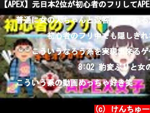 【APEX】元日本2位が初心者のフリしてAPEX女子と遊んでLINE交換を求めた結果www【全シーズンプレデター】  (c) けんちゅー