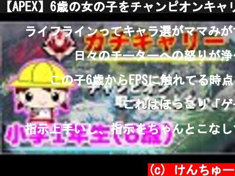 【APEX】6歳の女の子をチャンピオンキャリー!!【爪痕ダブハン/元プレデター】  (c) けんちゅー
