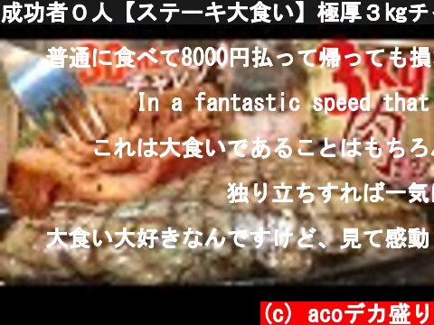 成功者0人【ステーキ大食い】極厚3㎏チャレンジ【デカ盛り】ごりらパンチ ChallengeMenu steak BigEater  (c) acoデカ盛り