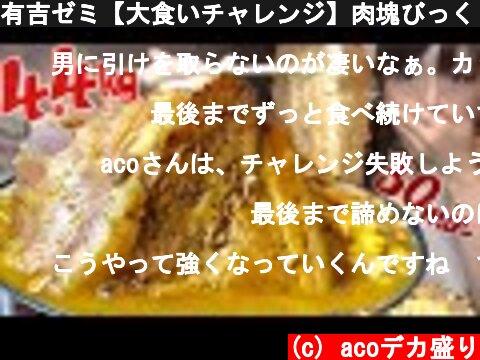 有吉ゼミ【大食いチャレンジ】肉塊びっくり巨大チャーシュー味噌ラーメン4.4キロ【デカ盛り】そい屋(松戸)ギャル曽根 チャレンジグルメ ChallengeMenu Ramen BigEater  (c) acoデカ盛り