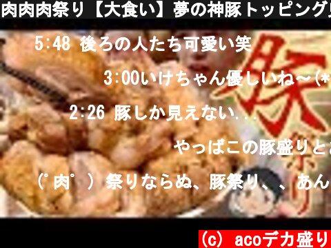 肉肉肉祭り【大食い】夢の神豚トッピング鬼マシマシ【二郎系ラーメン】麺屋歩夢 ramen Noodle ChallengeMenu BigEater  (c) acoデカ盛り
