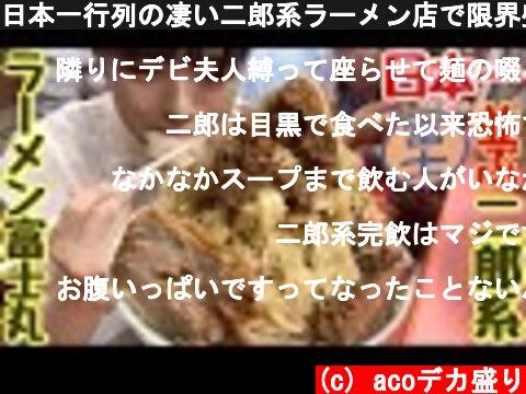 日本一行列の凄い二郎系ラーメン店で限界盛り【大食い】富士丸神谷本店【デカ盛り】神豚アブラ Ramen Noodles BigEater  (c) acoデカ盛り