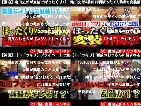 亀田史郎チャンネル(おすすめch紹介)