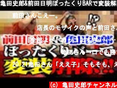 亀田史郎&前田日明ぼったくりBARで変装解除!!  (c) 亀田史郎チャンネル