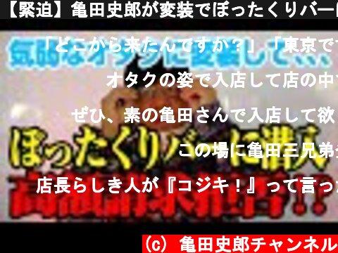 【緊迫】亀田史郎が変装でぼったくりバーに突撃!!  (c) 亀田史郎チャンネル