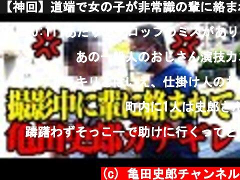 【神回】道端で女の子が非常識の輩に絡まれてたら助けるのか!?  (c) 亀田史郎チャンネル