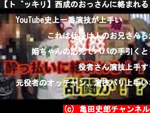 【ドッキリ】西成のおっさんに絡まれる!喧嘩に!?  (c) 亀田史郎チャンネル