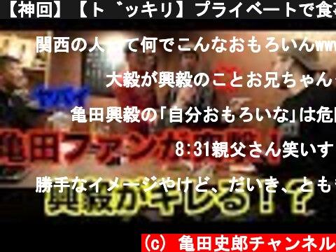【神回】【ドッキリ】プライベートで食事中に非常識なファンが突撃!亀田興毅ブチギレ!?  (c) 亀田史郎チャンネル
