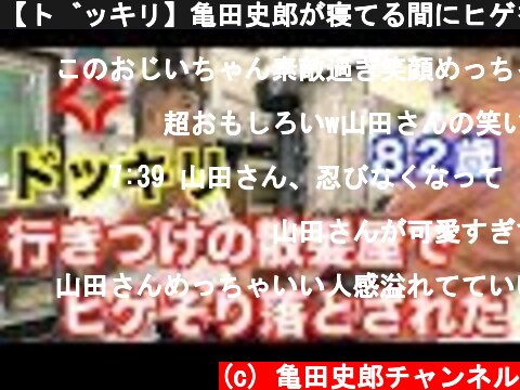 【ドッキリ】亀田史郎が寝てる間にヒゲを剃り落としてみた!  (c) 亀田史郎チャンネル