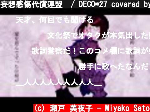 妄想感傷代償連盟  / DECO*27 covered by 瀬戸美夜子  (c) 瀬戸 美夜子 - Miyako Seto