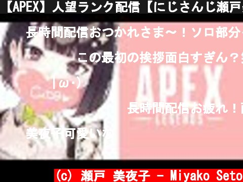 【APEX】人望ランク配信【にじさんじ瀬戸美夜子】  (c) 瀬戸 美夜子 - Miyako Seto