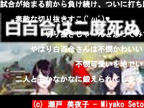 試合が始まる前から負け続け、ついに打ち勝つ白百合リリィ  (c) 瀬戸 美夜子 - Miyako Seto