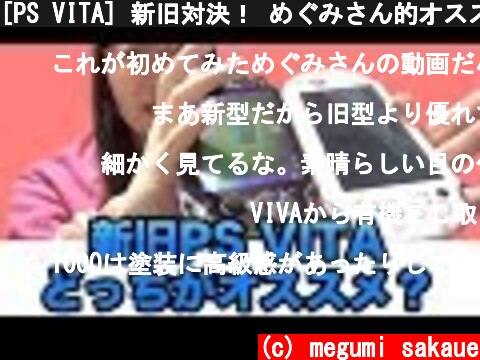 [PS VITA] 新旧対決! めぐみさん的オススメはどっち!?  (c) megumi sakaue