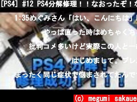 [PS4] #12 PS4分解修理!!なおったぞ!なおした!奇跡! [電子工作]  (c) megumi sakaue