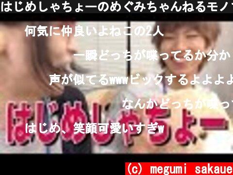 はじめしゃちょーのめぐみちゃんねるモノマネが似すぎている  (c) megumi sakaue