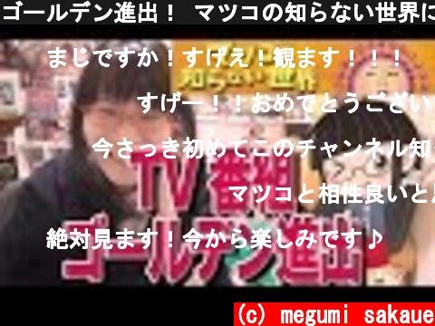 ゴールデン進出! マツコの知らない世界に出演します(予定)  (c) megumi sakaue
