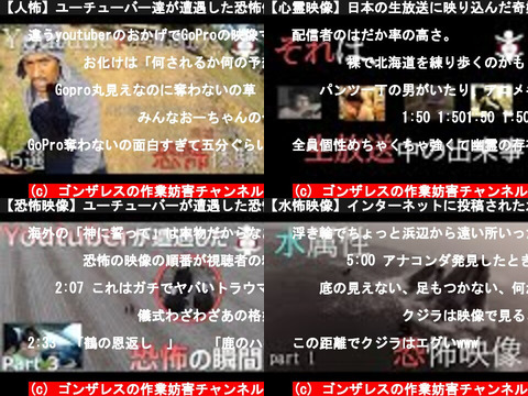 ゴンザレスの作業妨害チャンネル(おすすめch紹介)