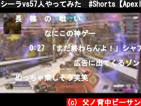 シーラvs57人やってみた #Shorts【Apexlegends】  (c) 父ノ背中ビーサン