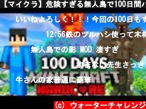【マイクラ】危険すぎる無人島で100日間ハードコアサバイバルしたら大変なことになった【マインクラフト 】【100Days】  (c) ウォーターチャレンジ