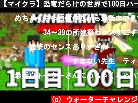 【マイクラ】恐竜だらけの世界で100日ハードコアサバイバルしたらヤバすぎたwww【マインクラフト 】【100Days】  (c) ウォーターチャレンジ