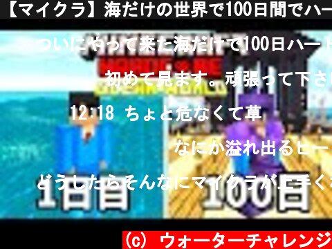 【マイクラ】海だけの世界で100日間でハードコア生活したらヤバかった...【マインクラフト 】【100Days】  (c) ウォーターチャレンジ