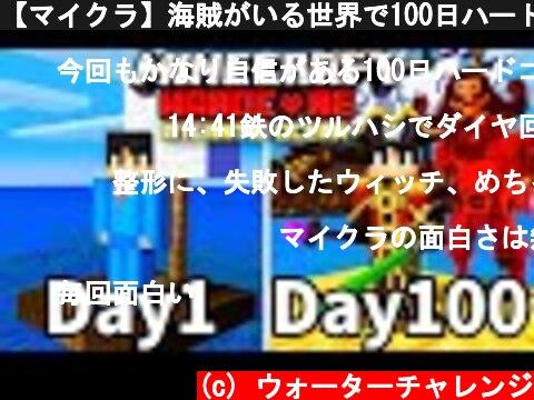 【マイクラ】海賊がいる世界で100日ハードコアサバイバルした結果難しすぎた【マインクラフト 】【100Days】  (c) ウォーターチャレンジ