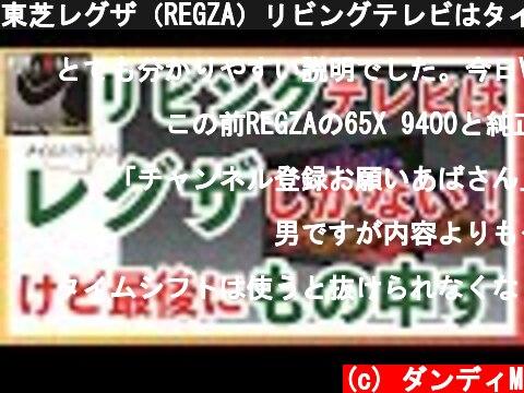 東芝レグザ(REGZA)リビングテレビはタイムシフト機能が付いているレグザしかない! けど最後にもの申す  (c) ダンディM
