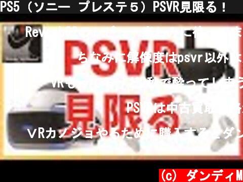 PS5(ソニー プレステ5)PSVR見限る! プレステVRをやめて購入するVRゴーグルは?  (c) ダンディM