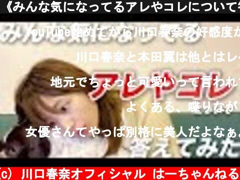 《みんな気になってるアレやコレについて答えてみた》  (c) 川口春奈オフィシャル はーちゃんねる