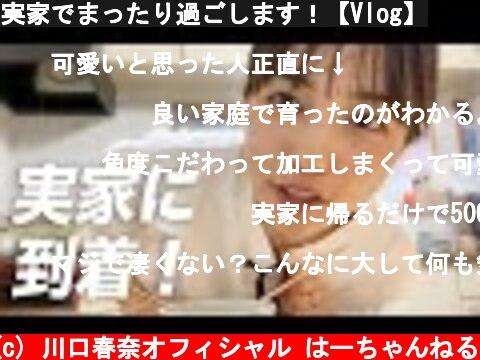 実家でまったり過ごします!【Vlog】  (c) 川口春奈オフィシャル はーちゃんねる