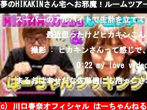 夢のHIKAKINさん宅へお邪魔!ルームツアーからご飯まで!  (c) 川口春奈オフィシャル はーちゃんねる