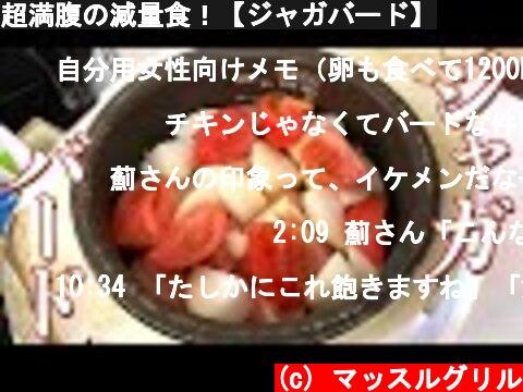 超満腹の減量食!【ジャガバード】  (c) マッスルグリル