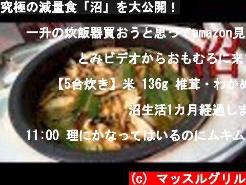 究極の減量食「沼」を大公開!  (c) マッスルグリル