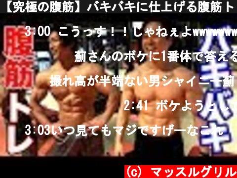 【究極の腹筋】バキバキに仕上げる腹筋トレ!山澤さん番外編!  (c) マッスルグリル