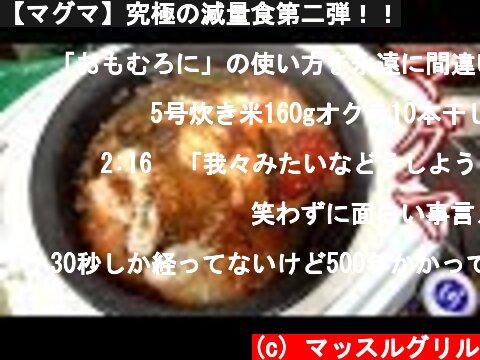 【マグマ】究極の減量食第二弾!!  (c) マッスルグリル