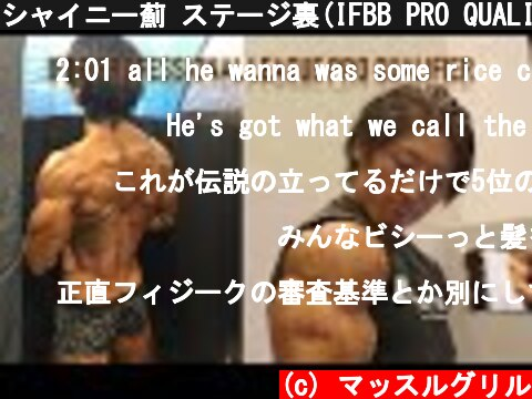 シャイニー薊 ステージ裏(IFBB PRO QUALIFIER)マッスルグリル始動直前!!  (c) マッスルグリル