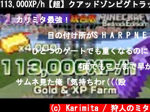113,000XP/h【超】クアッドゾンピグトラップ~4つのゲートの経験値効率を簡単に引き出す作り方[Gold & XP Farm/Bedrock/1.16.1/統合版]  (c) Karimita / 狩人のミタ