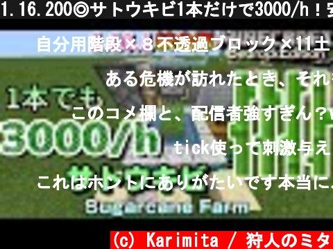 1.16.200◎サトウキビ1本だけで3000/h!安定感抜群の階段水ティックが止まらない【Sugarcane Farm/Bedrock/マイクラ統合版】(MCPE/Switch/PS4/Xbox/)  (c) Karimita / 狩人のミタ