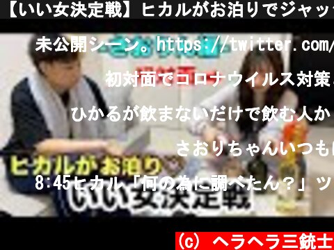 【いい女決定戦】ヒカルがお泊りでジャッジ〜さおりん宅〜  (c) ヘラヘラ三銃士