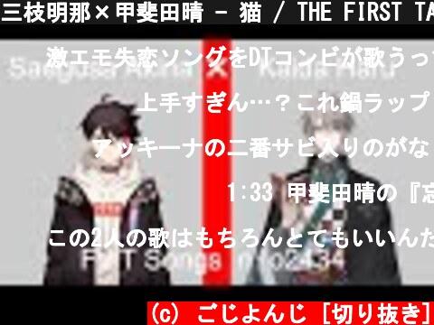 三枝明那×甲斐田晴 - 猫 / THE FIRST TAKE respect  (c) ごじよんじ [切り抜き]