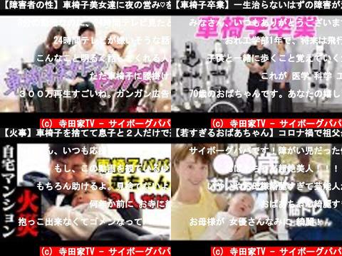 寺田家TV - サイボーグパパ(おすすめch紹介)