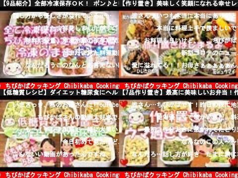 ちびかばクッキング Chibikaba Cooking(おすすめch紹介)