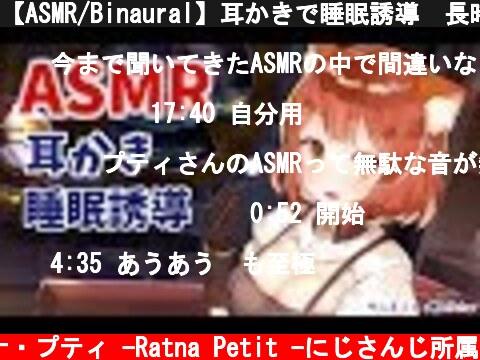 【ASMR/Binaural】耳かきで睡眠誘導💤長時間予定【ラトナ・プティ/Ear Blowing/ear massage/Earpick】  (c) ラトナ・プティ -Ratna Petit -にじさんじ所属