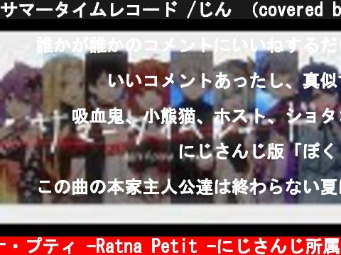 サマータイムレコード /じん (covered by AXF)  (c) ラトナ・プティ -Ratna Petit -にじさんじ所属