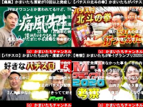 かまいたちチャンネル(おすすめch紹介)
