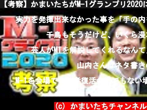 【考察】かまいたちがM-1グランプリ2020について語りました  (c) かまいたちチャンネル