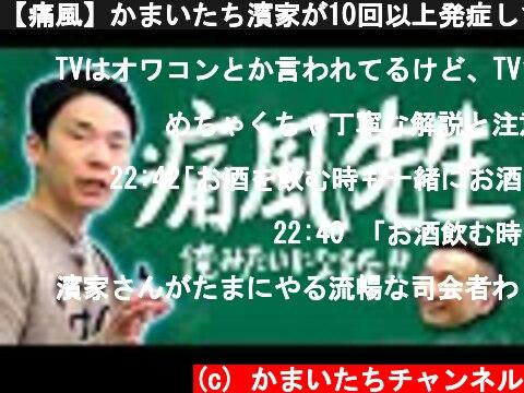 【痛風】かまいたち濱家が10回以上発症してきた痛風について全て話します!  (c) かまいたちチャンネル