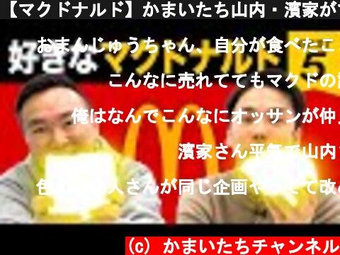 【マクドナルド】かまいたち山内・濱家がマクドナルドBEST5を発表!  (c) かまいたちチャンネル